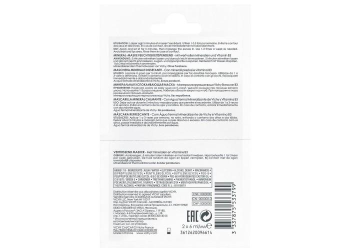 VICHY MINERAL MASKS Минеральная успокаивающая маска с витамином B3 2х6 (саше)