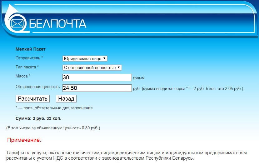 Пример заполнения данных для расчёта стоимости почтовых услуг.